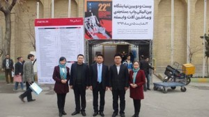 Leizhan-Attended-Iran-Exhibition